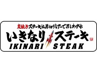 いきなりステーキ 朝霞田島店のアルバイト情報