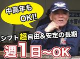 株式会社アクト警備保障 【天王寺】のアルバイト情報