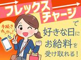日本マニュファクチャリングサービス株式会社 名古屋支店 お仕事No./chu180713のアルバイト情報