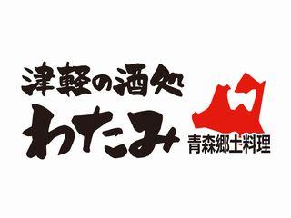 津軽の酒処わたみAP_0852_1のアルバイト情報