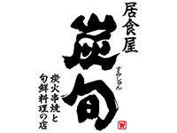 炭旬 西九条店AP_1108_1のアルバイト情報