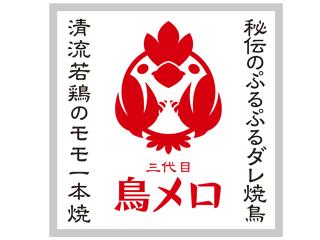 三代目 鳥メロ JR尼崎南口店AP_1372_1のアルバイト情報