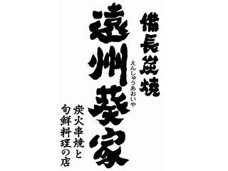 炭火串焼と旬鮮料理の店 備長炭焼 遠州葵家AP_1353_1のアルバイト情報