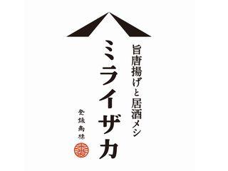 旨唐揚げと居酒メシ ミライザカ 鷺沼店AP_0596_1のアルバイト情報