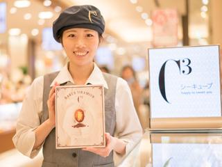シーキューブ 東急東横店/株式会社シュゼット ※NO.202250のアルバイト情報