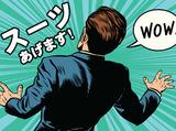 株式会社ウィル ※小田原市内でのお仕事のアルバイト情報