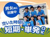 アーク引越センター株式会社 大阪支店のアルバイト情報