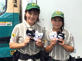 ヤマト運輸株式会社 福岡中央支店のアルバイト情報