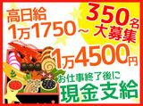 エヌエス・ジャパン株式会社 ※勤務地:深江駅周辺のアルバイト情報