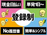 アスタッフ株式会社 神戸支社[西宮北口エリア]のアルバイト情報