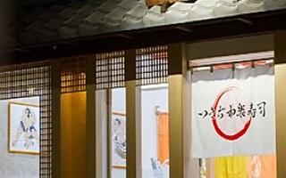 つきぢ神楽寿司 両国江戸NOREN本店のアルバイト情報