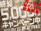 ACTIVATE(アクティベイト) Ltd.のアルバイト情報