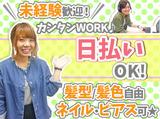 株式会社Cキャリア/CCMA ※勤務地:松山のアルバイト情報