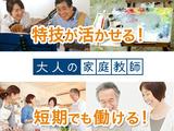 大人の家庭教師 トライ ※勤務地:北海道札幌市中央区のアルバイト情報