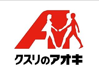 クスリのアオキ <西大宮店>のアルバイト情報