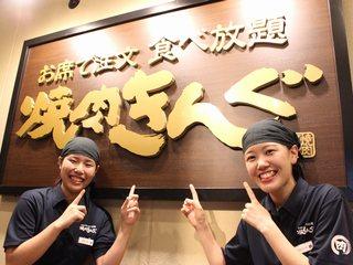 焼肉きんぐ 津上浜店のアルバイト情報