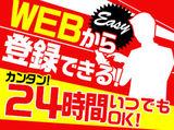 株式会社綜合キャリアオプション  【1102CU1112GA★5】のアルバイト情報