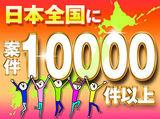 株式会社綜合キャリアオプション  【1314CU1112G20★11】のアルバイト情報