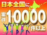 株式会社綜合キャリアオプション  【1314CU1112G40★11】のアルバイト情報