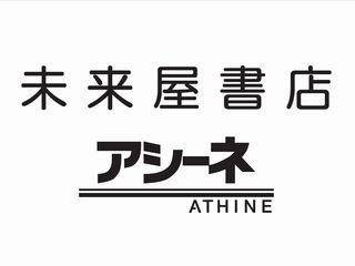 未来屋書店 イオン松任店のアルバイト情報