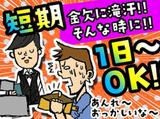 株式会社チャージ 栄支店 ※勤務地:岡崎市のアルバイト情報