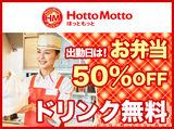 ほっともっと 名張夏見店のアルバイト情報