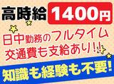ワークステーション株式会社(勤務地:山陽小野田市)のアルバイト情報