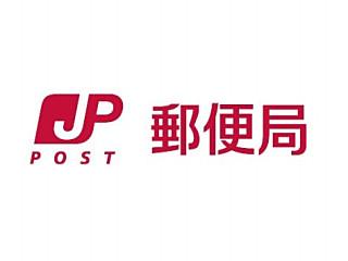 八戸郵便局のアルバイト情報