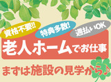 日研トータルソーシング株式会社 メディカルケア事業部 天王寺オフィスのアルバイト情報