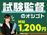 株式会社トライ・アットリソース TT-松本のアルバイト情報