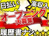 株式会社パットコーポレーション ※勤務地:西深井周辺[No.21]のアルバイト情報