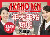 株式会社あかのれん 春江店のアルバイト情報