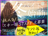 株式会社PONSTAFF リゾート事業部 ※新潟エリア担当のアルバイト情報