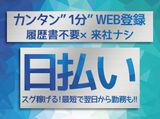 株式会社フルキャスト 埼玉支社 所沢登録センター /MNS1123F-8Bのアルバイト情報