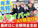 【札幌海鮮丸】 発寒店のアルバイト情報