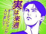 株式会社オリエンタル警備 渋谷(勤務地:恵比寿エリア)のアルバイト情報