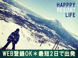 株式会社ヒューマニック リゾート事業部 沖縄支店 :.MN18113181.:のアルバイト情報
