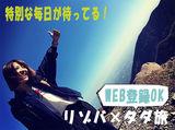 株式会社ヒューマニック リゾート事業部 大阪支店 :.MN18114022.:のアルバイト情報