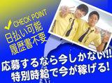 ライズ株式会社 (京橋エリア)のアルバイト情報