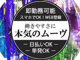 株式会社ムーヴ 渋谷オフィス ※渋谷エリアのアルバイト情報