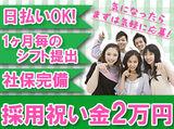 グリーンカプセルコーポレーション株式会社※綾瀬エリアのアルバイト情報