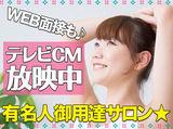株式会社エクシードジャパン/j11130/デ/stのアルバイト情報