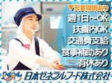 日本ゼネラルフード株式会社 勤務地:ニチイケアセンターかつたのアルバイト情報