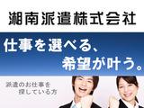 湘南派遣株式会社 【平塚エリア】のアルバイト情報
