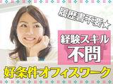 株式会社エクシードジャパン/j11203/デのアルバイト情報