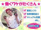 オリジン弁当 姉ヶ崎店のアルバイト情報