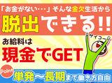 羽田タートルサービス株式会社 橋本営業所のアルバイト情報