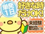 テイケイワークス西日本株式会社(旧:テイケイトレード株式会社)のアルバイト情報