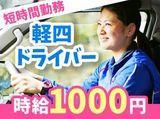 佐川急便株式会社 沖縄営業所のアルバイト情報