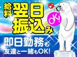 株式会社ネクストレベル 仙台 ※名取市エリアのアルバイト情報